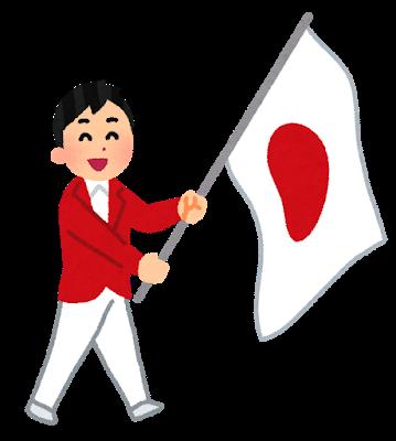 開会式の旗を持った男性のイラスト