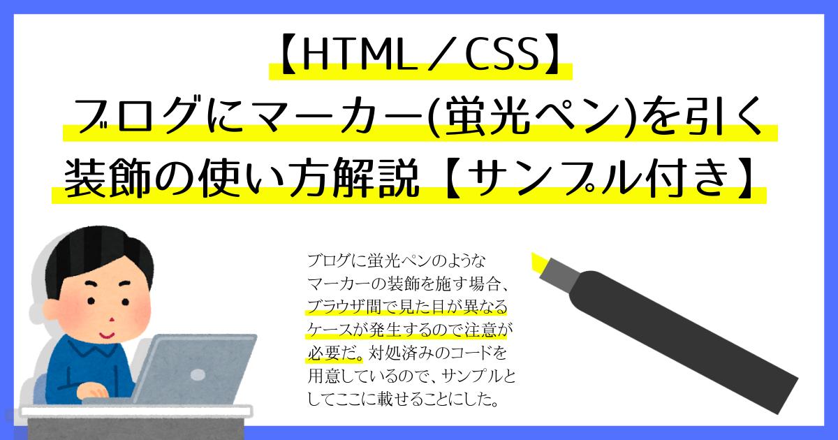 【HTML/CSS】ブログにマーカー(蛍光ペン)を引く装飾の使い方解説【サンプル付き】のアイキャッチ画像