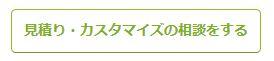 b-00-見積り・カスタマイズの相談をするボタンの画像