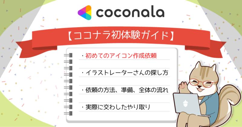 【ココナラ初体験ガイド】アイコン依頼の実際のやり取り、流れ、コツなどを完全公開