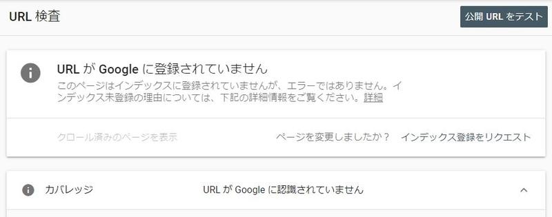 Google Search Console インデックス登録の画面