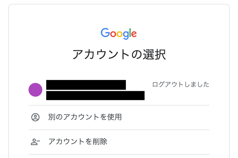 Google Search Console STEP1 ログイン画面