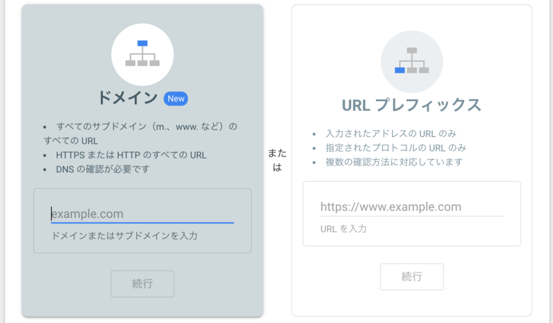 Google Search Console STEP2 ドメインを追加する