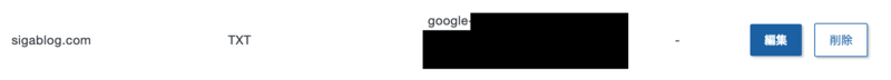 Google Search Console STEP2 DNSレコード-2