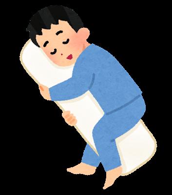 横向きの姿勢で抱き枕を抱いて寝ている男性のイラスト