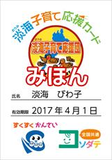 f:id:shigadekosodate:20171118054904j:plain