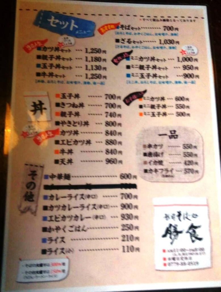 f:id:shigadekosodate:20171211053131j:plain