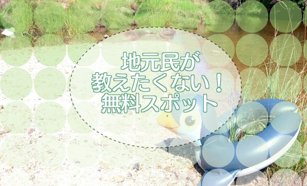 f:id:shigadekosodate:20180806155754j:plain