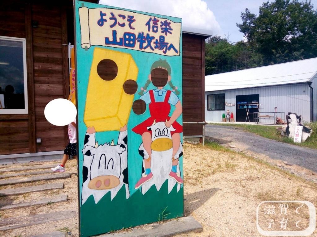 f:id:shigadekosodate:20180820083857j:plain