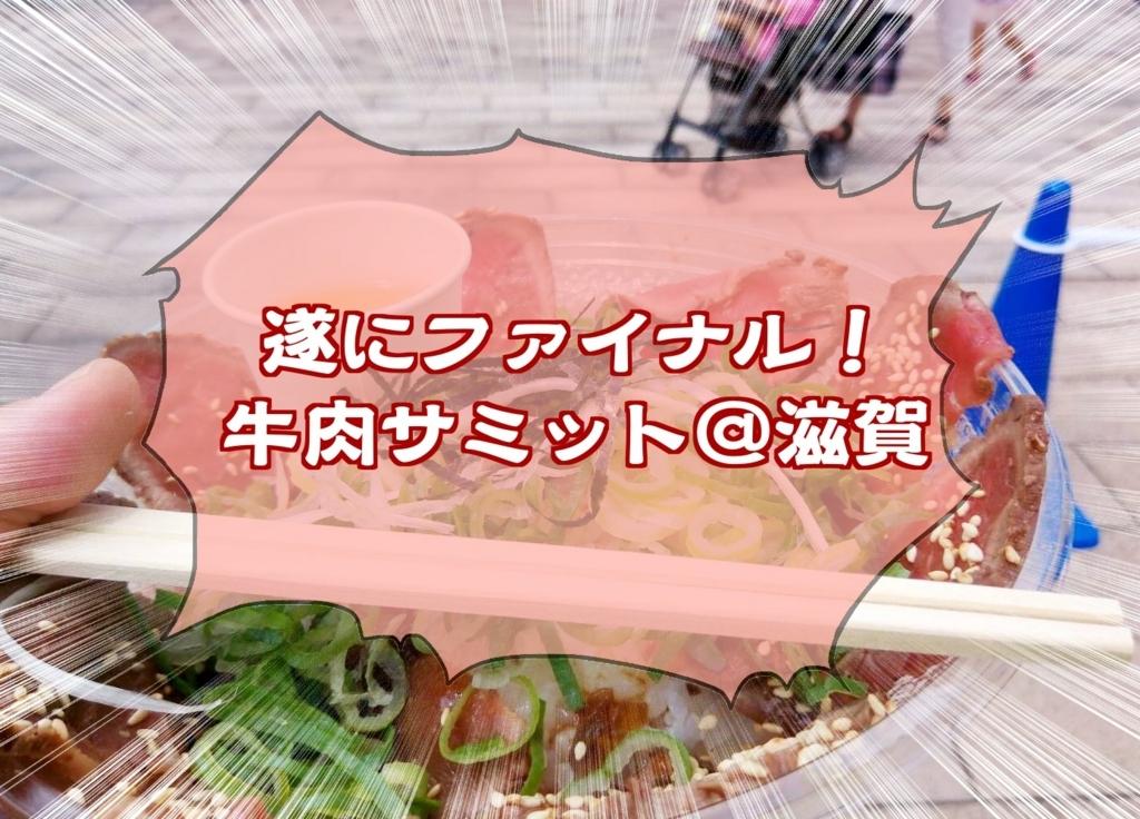 f:id:shigadekosodate:20180825161647j:plain