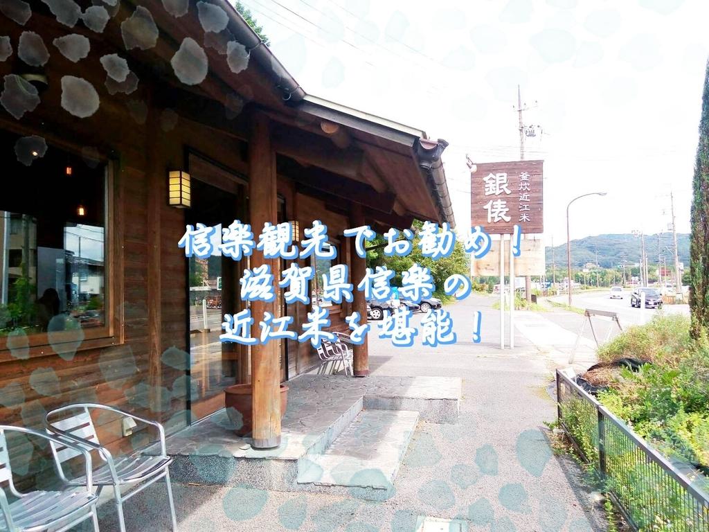f:id:shigadekosodate:20180903081909j:plain