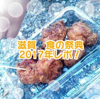 f:id:shigadekosodate:20181001101559j:plain