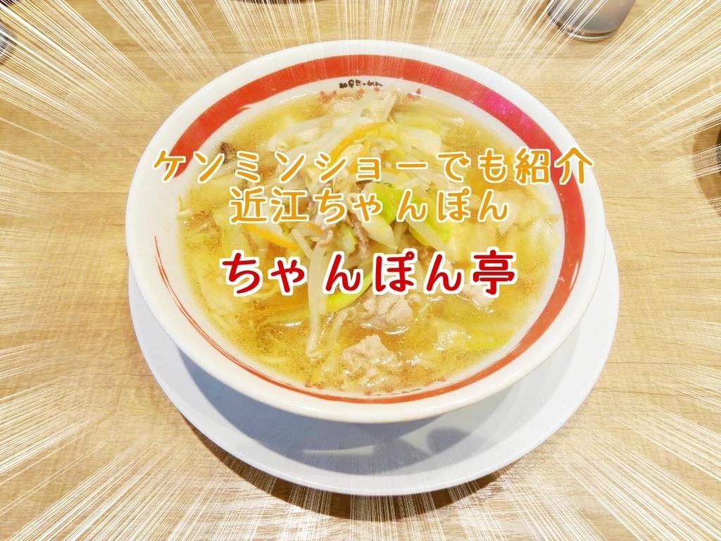 f:id:shigadekosodate:20181022122530j:plain