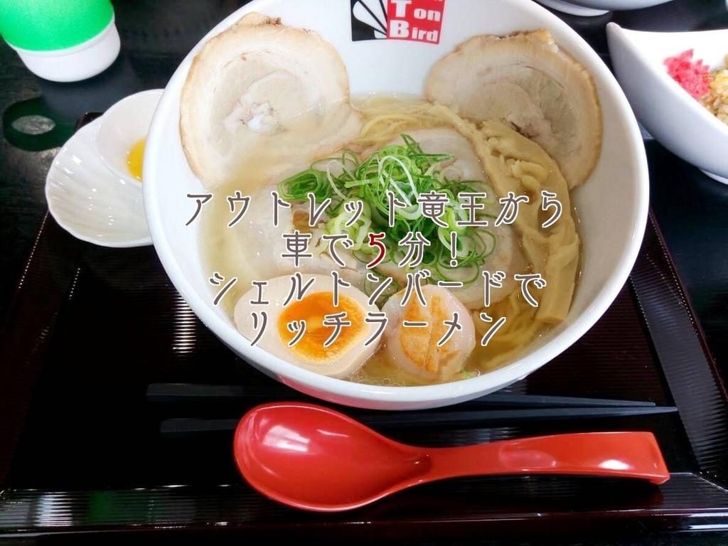 f:id:shigadekosodate:20181208201926j:plain