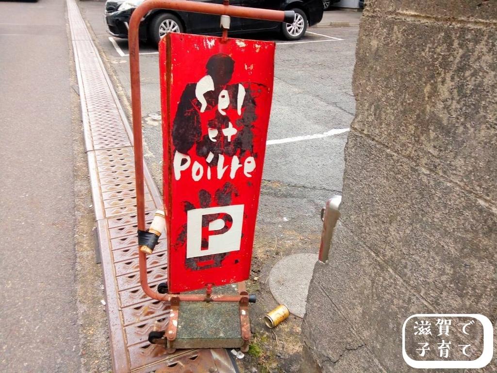 セルポワ駐車場