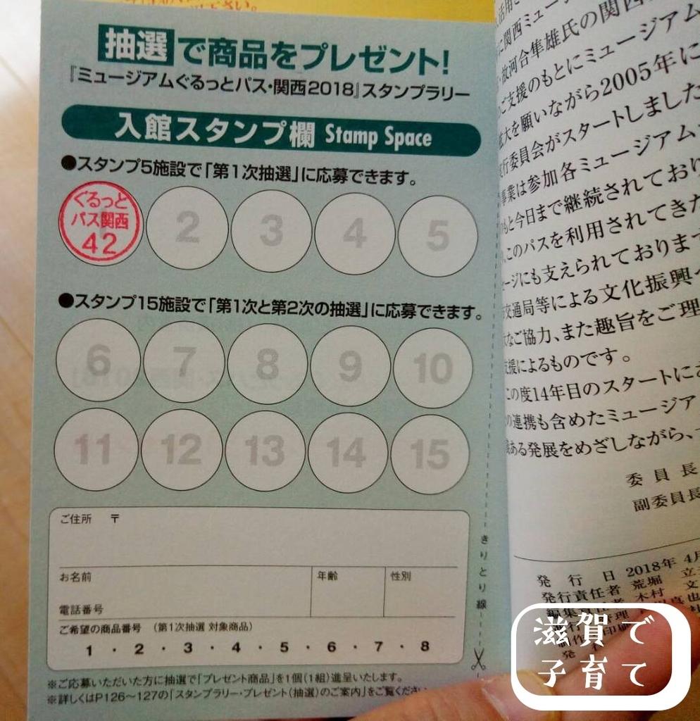 f:id:shigadekosodate:20190106082523j:plain