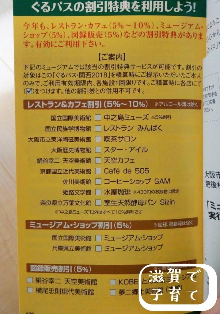 f:id:shigadekosodate:20190106082531j:plain