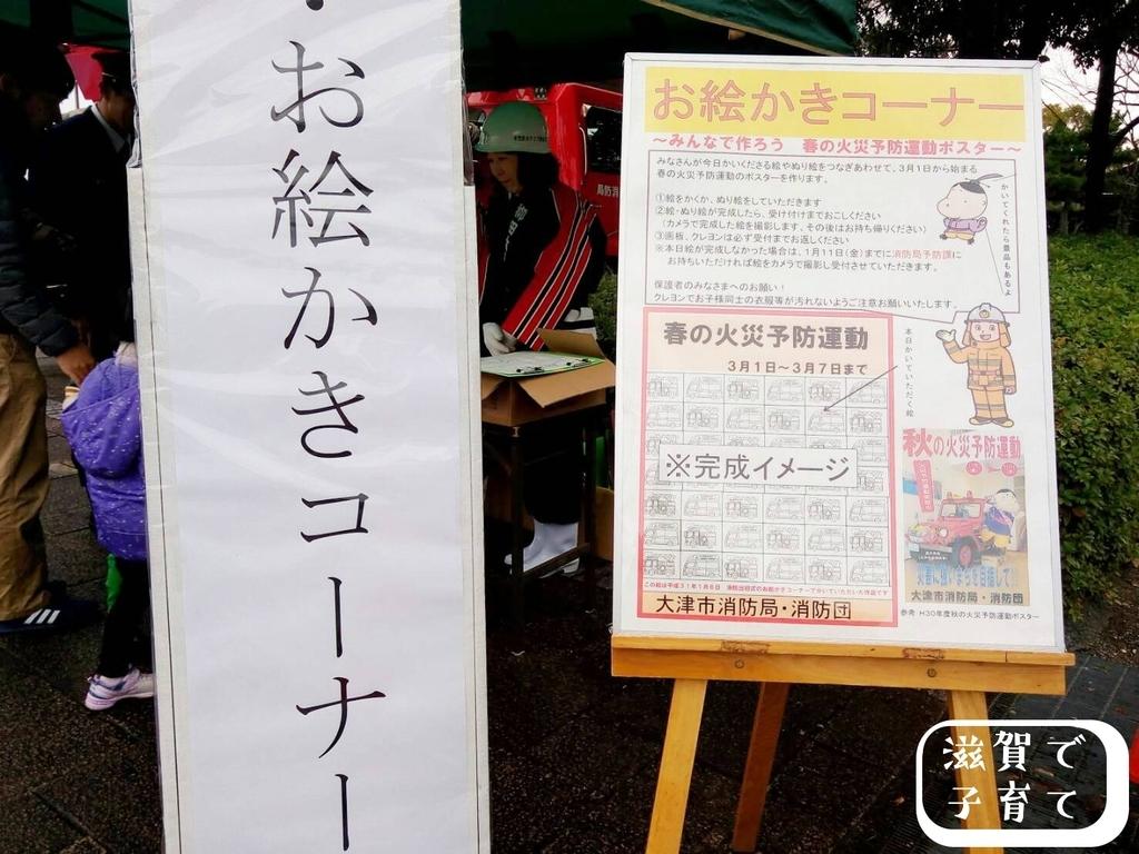 f:id:shigadekosodate:20190106203649j:plain