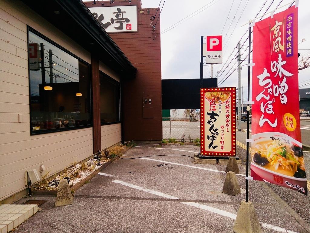 f:id:shigadekosodate:20190203202601j:plain