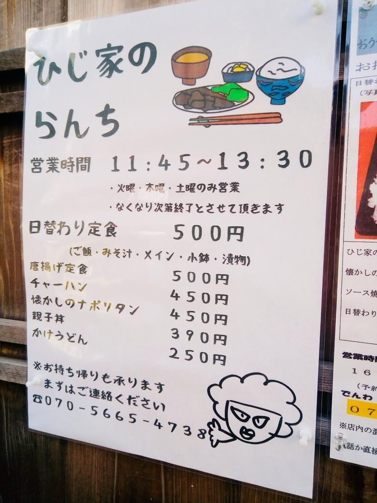 f:id:shigadekosodate:20190205132247j:plain