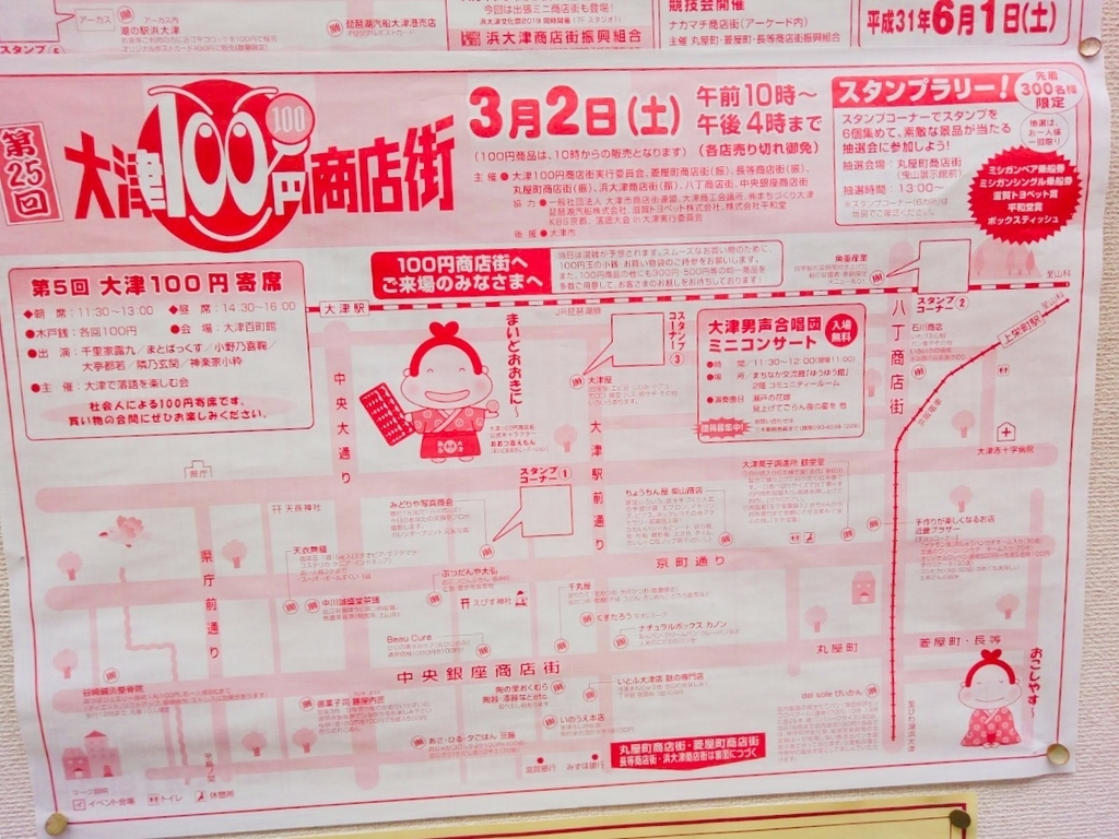 f:id:shigadekosodate:20190306105342j:plain