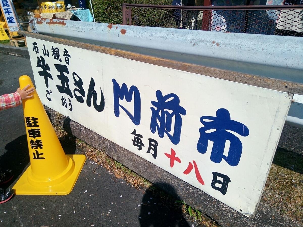 f:id:shigadekosodate:20190419061952j:plain