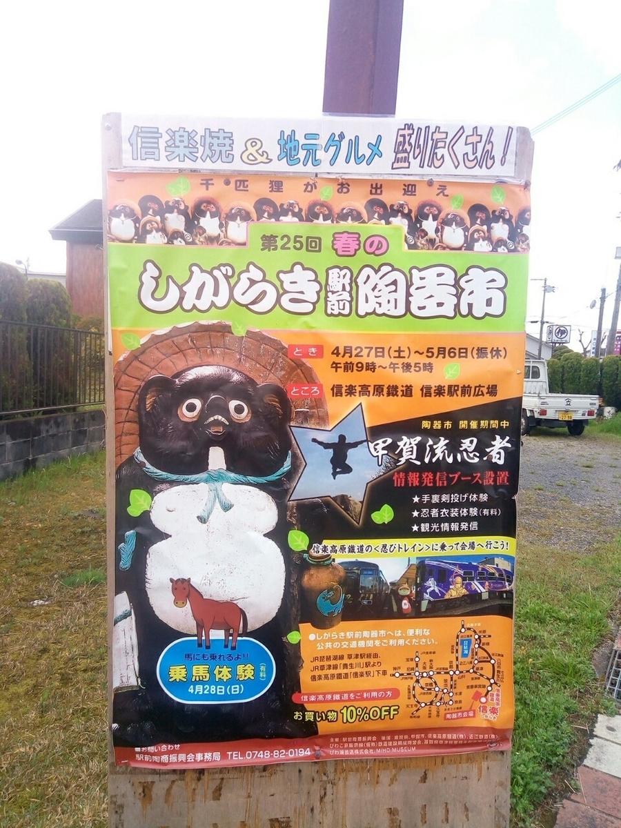 f:id:shigadekosodate:20190429015918j:plain