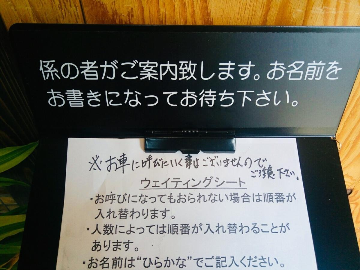 f:id:shigadekosodate:20190505204303j:plain