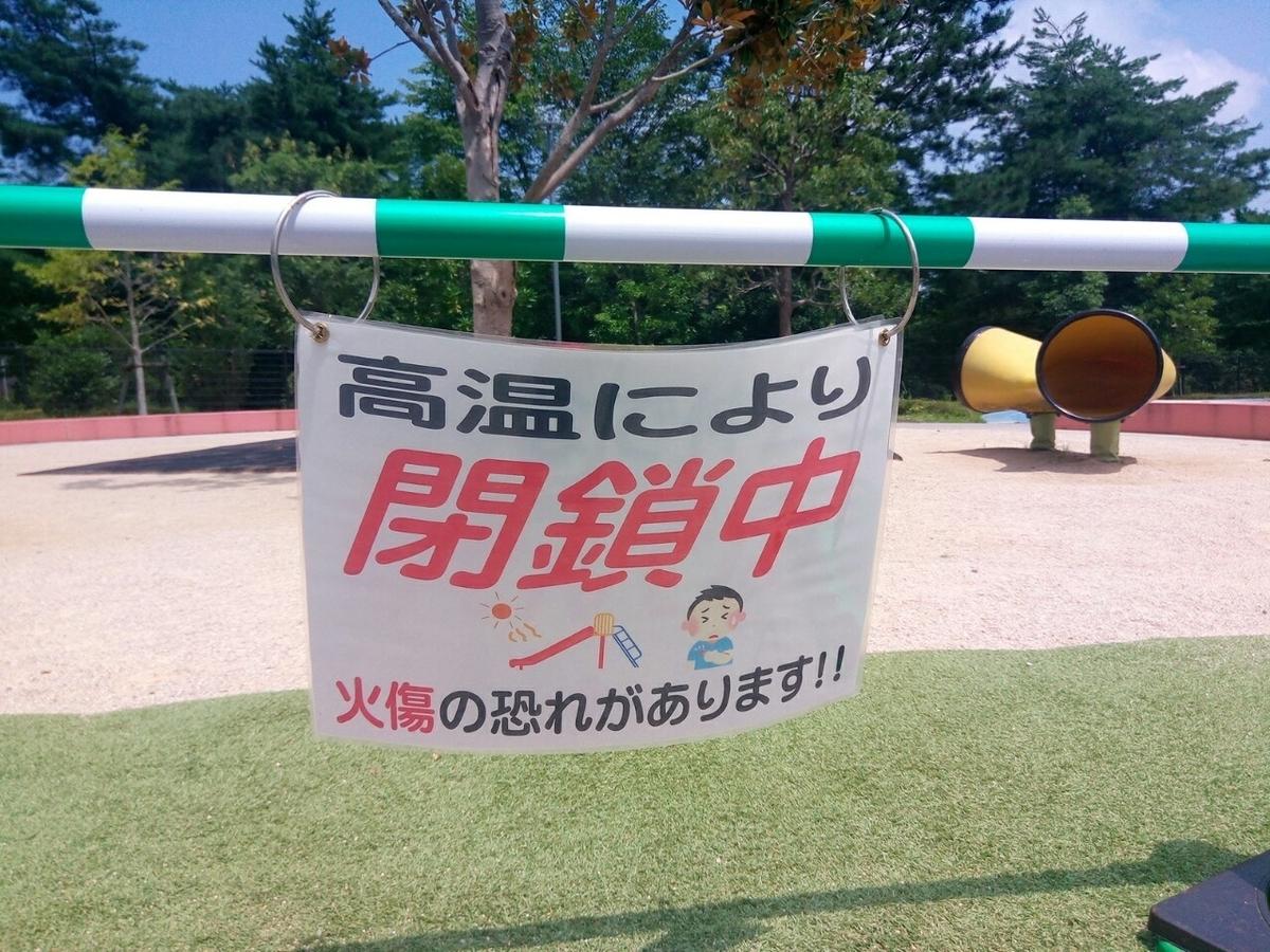 f:id:shigadekosodate:20190814213048j:plain