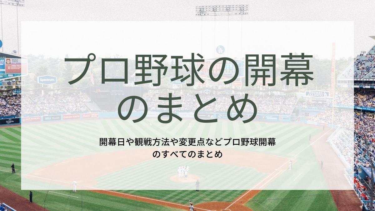 開幕 プロ 日 野球
