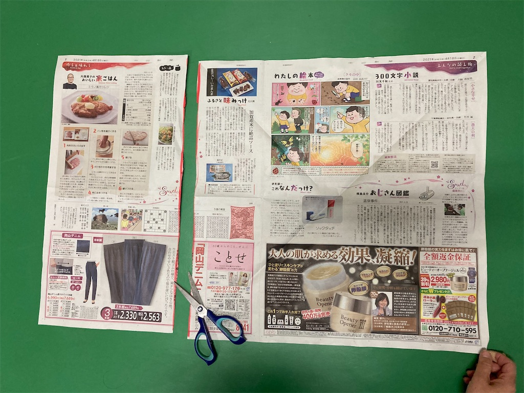 f:id:shigakkan-u-k:20210429233816j:image