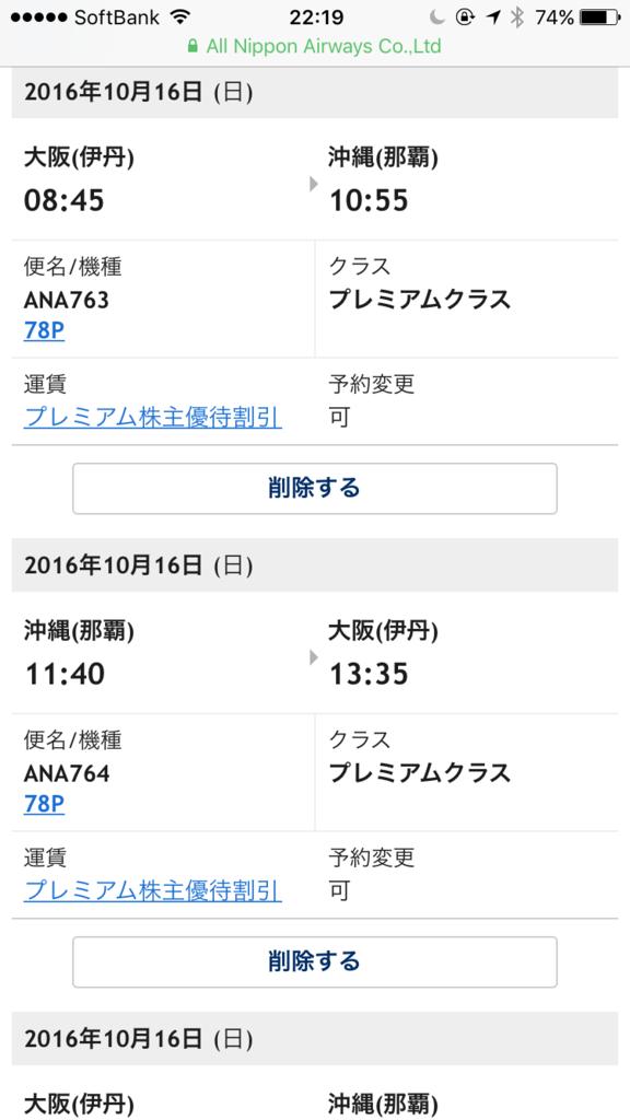 f:id:shigakushokuin:20160906231156p:plain