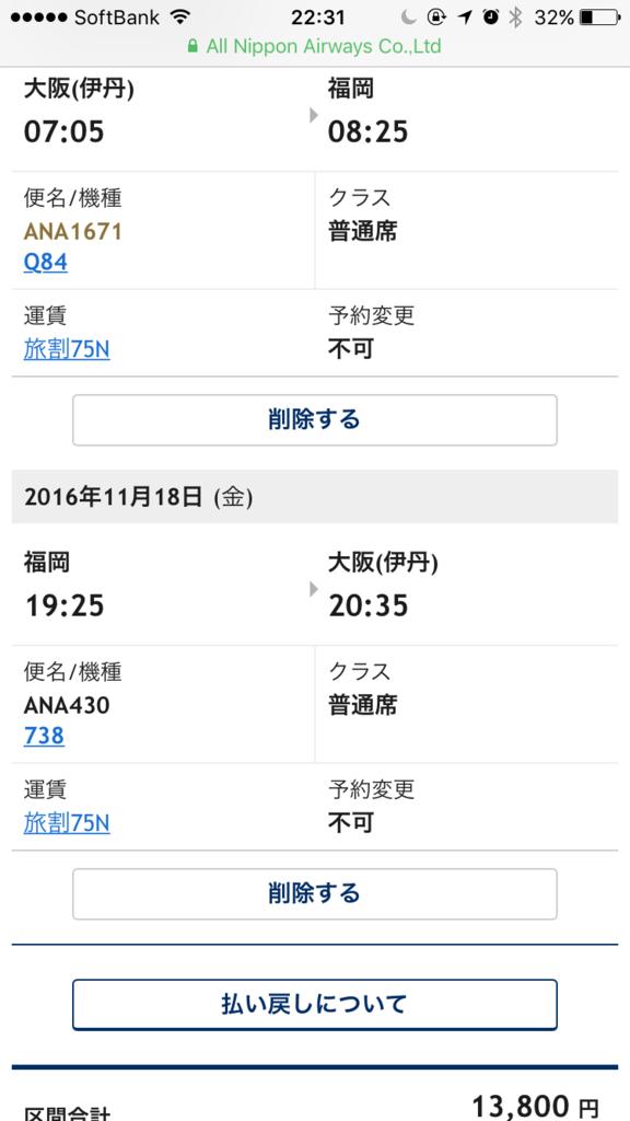 f:id:shigakushokuin:20160906232407p:plain