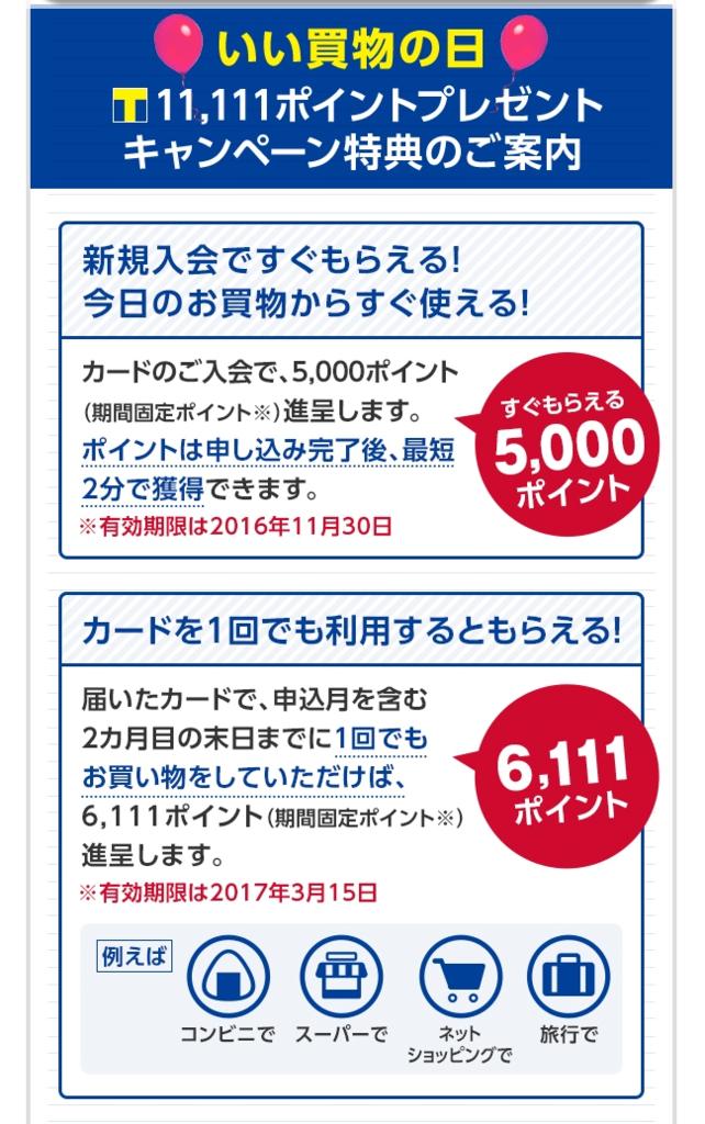 f:id:shigakushokuin:20161107202040p:plain