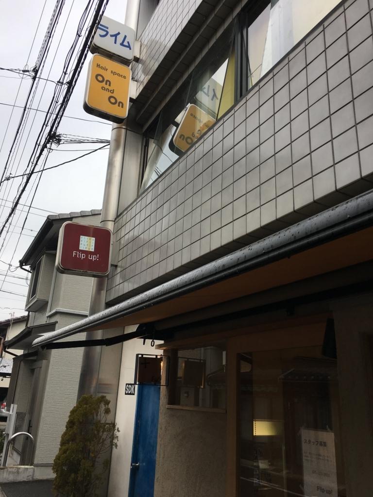 f:id:shigakushokuin:20180211235515j:plain