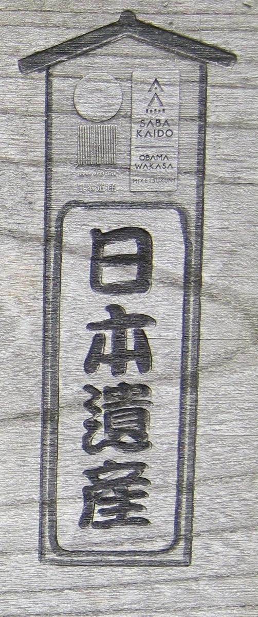 f:id:shiganosato-goto:20191124201728j:plain