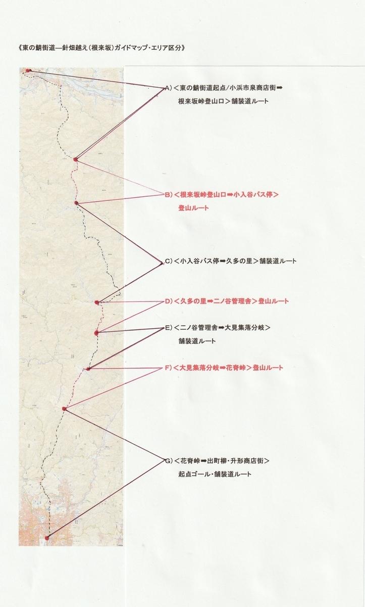 f:id:shiganosato-goto:20191126132712j:plain