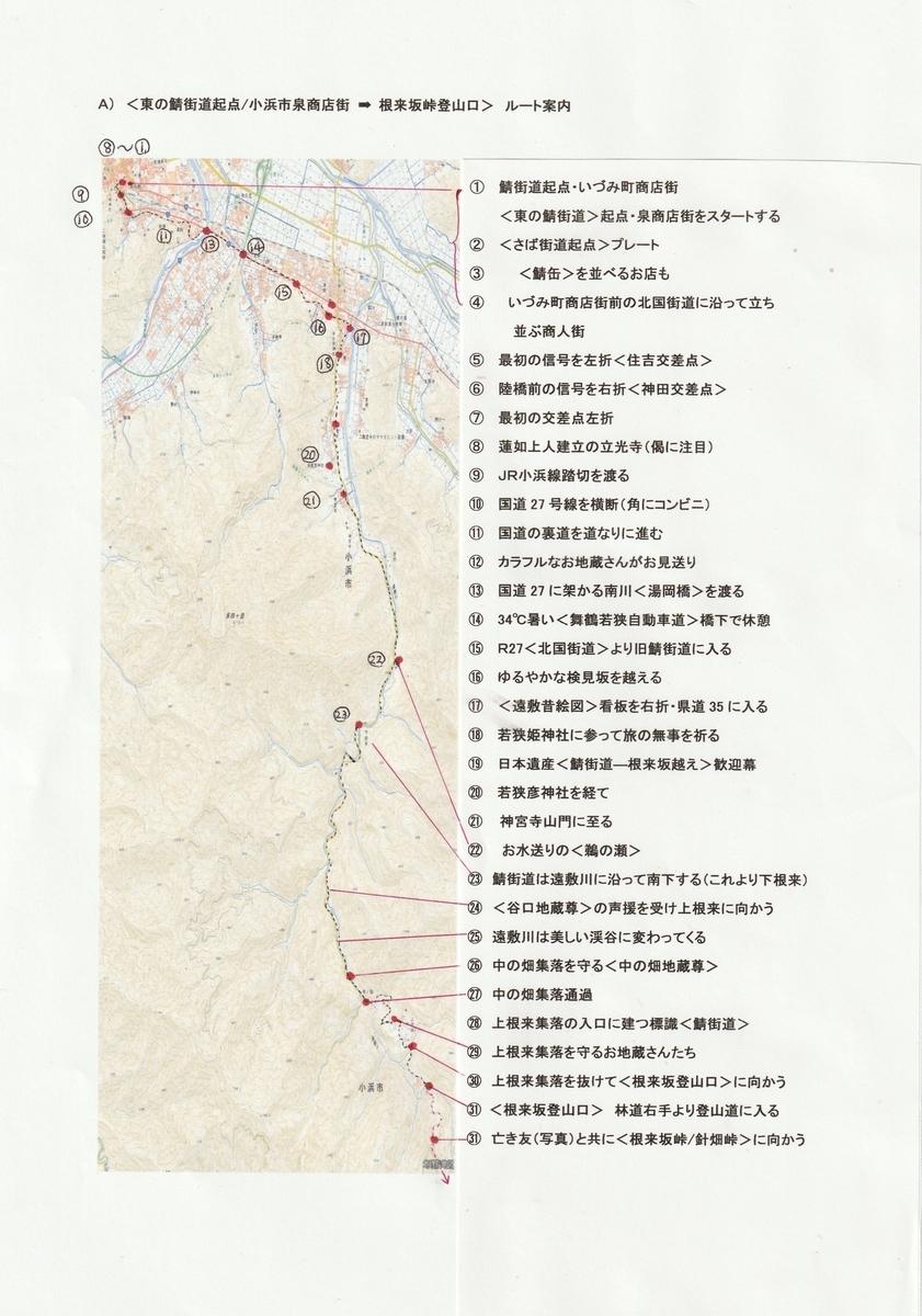 f:id:shiganosato-goto:20191126133328j:plain