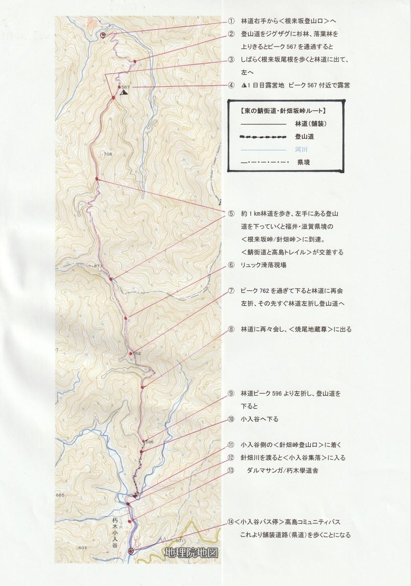 f:id:shiganosato-goto:20191126164820j:plain
