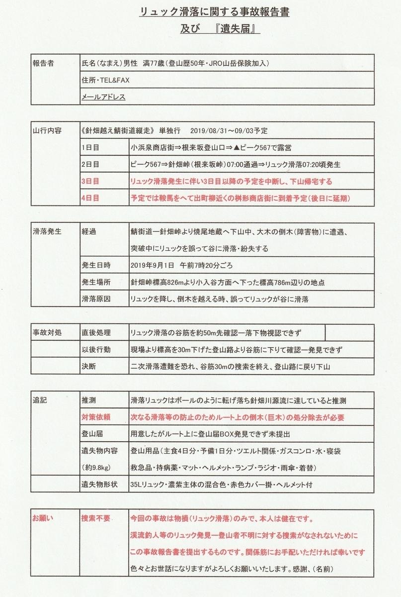 f:id:shiganosato-goto:20191127131033j:plain