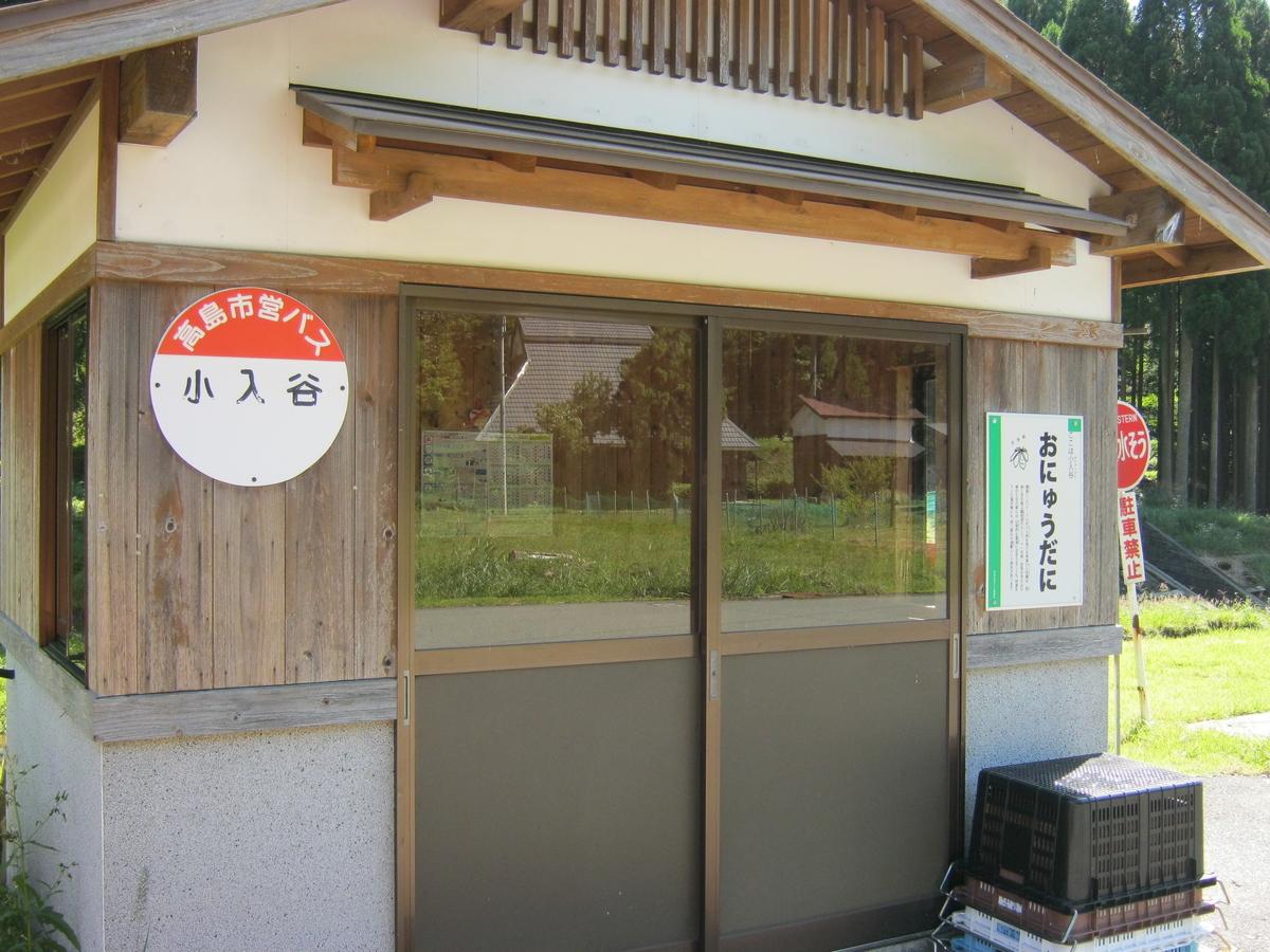 f:id:shiganosato-goto:20191129194531j:plain