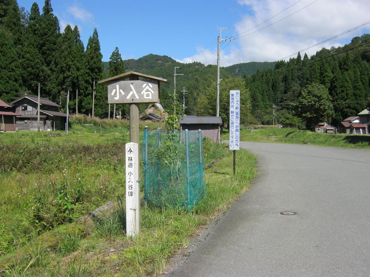 f:id:shiganosato-goto:20191129194853j:plain