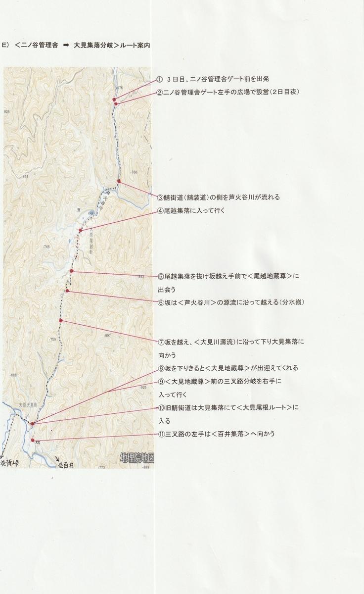 f:id:shiganosato-goto:20191202192842j:plain