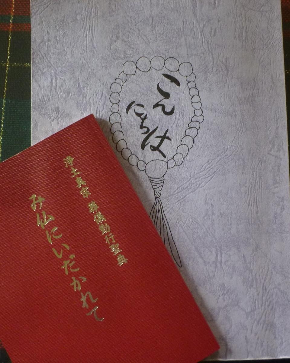 f:id:shiganosato-goto:20191220141938j:plain