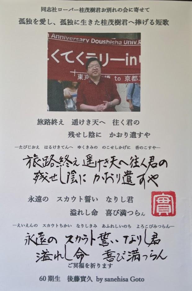 f:id:shiganosato-goto:20191220202358j:plain