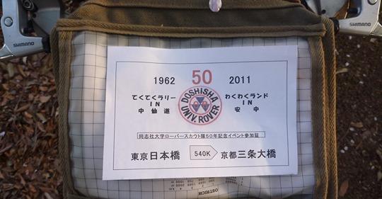 f:id:shiganosato-goto:20191220205151j:plain