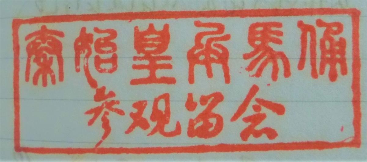 f:id:shiganosato-goto:20200415220723j:plain