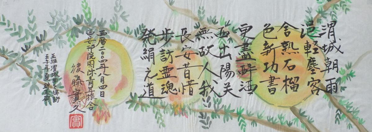 f:id:shiganosato-goto:20200415221536j:plain