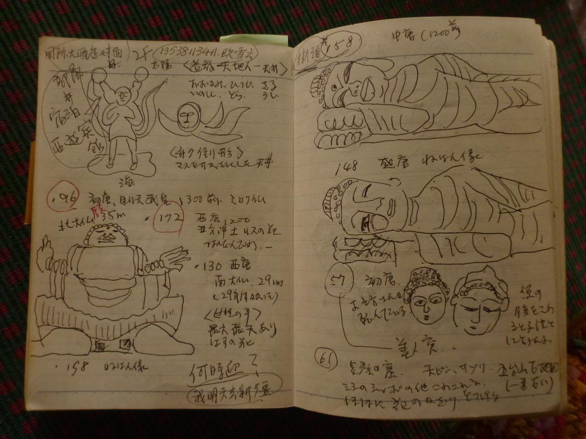 f:id:shiganosato-goto:20200417121055j:plain