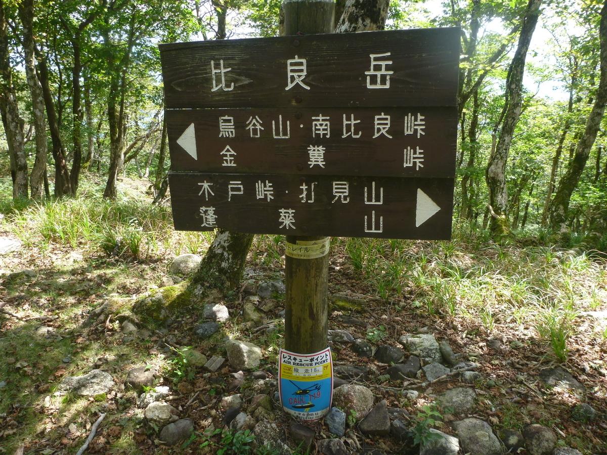 f:id:shiganosato-goto:20201003104126j:plain